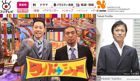 matsumotoyashiro_150923.jpg