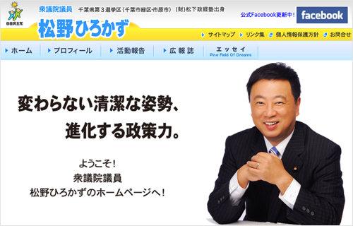 新事実次々! 松野文科相「加計理事長と獣医学部の話してない」は虚偽答弁、今治市のボーリング許可の裏に内閣府指示の画像1