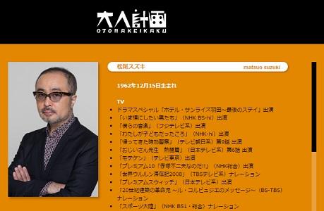 matsuosuzuki_140914.jpg