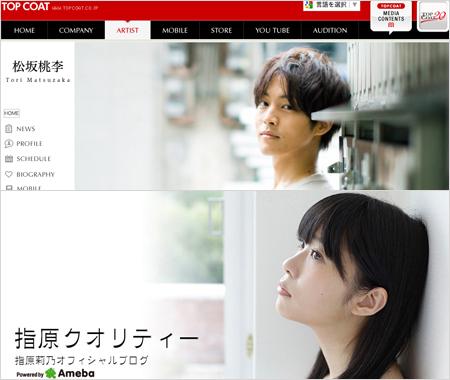 matsuzakasashihara_01_151109.jpg