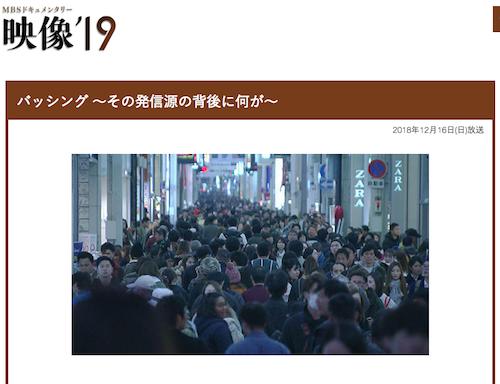 安倍応援団やネトウヨが仕掛けた「バッシング」をMBSのドキュメンタリーが検証! 予想以上にデタラメな正体がの画像1