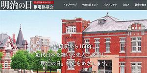 「文化の日」が「明治の日」に変えられる? 安倍首相と日本会議推し進める明治=大日本帝国復活キャンペーンの画像1