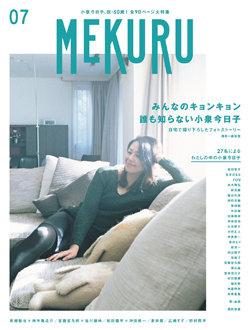mekuru_160204_top.jpg