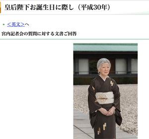 美智子皇后の誕生日談話「マクワウリ」に隠された意図が? 天皇夫妻が発信し続けた護憲・平和への思い、安倍改憲への危機感の画像1
