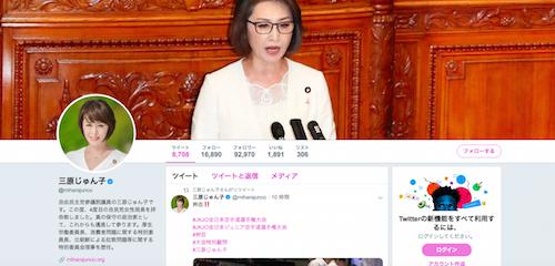 三原じゅん子議員は議院内閣制も知らなかった?「私たちは政権握ってない」「握っているのは総理大臣だけ」と自信満々にの画像1