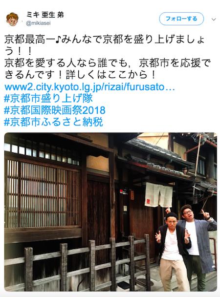 京都市が税金でステマ、漫才コンビ「ミキ」に1ツイート50万円! 背景に吉本興業の行政ビジネス、安倍政権との癒着の画像1