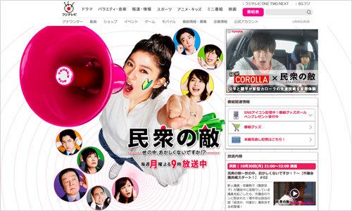 minshuunoteki_01_171030.jpg