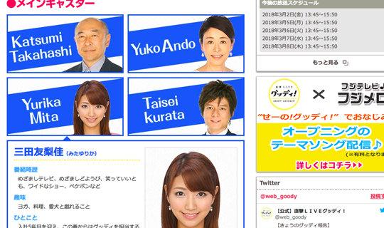 三田友梨佳アナが女性専用車両乗り込み男性を痛烈批判!「女性専用車両は避難場所、なにが男性差別なのか」の画像1