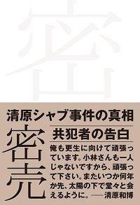 mitsubai_161109.jpg