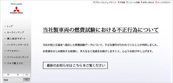 mitsubishi_01_160505.jpg