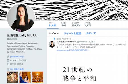 三浦瑠麗が「表現の不自由展」感想ツイートでまた無教養と御用ぶり晒し非難殺到! ナチスばりの芸術観まで披露の画像1
