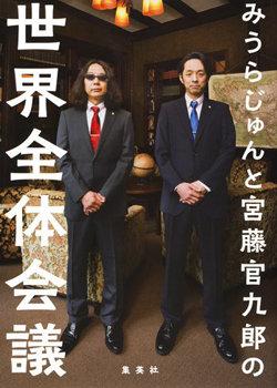 miura_kudou_160812_top.jpg