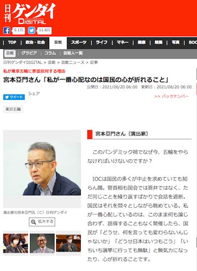 東京五輪への勇気ある批判を続ける宮本亞門が衝撃告白!「トップの方が裏で大金を渡し招致を決めたと自慢げに話してくれた」の画像1