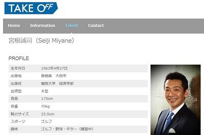 miyane_150904_topnew.jpg