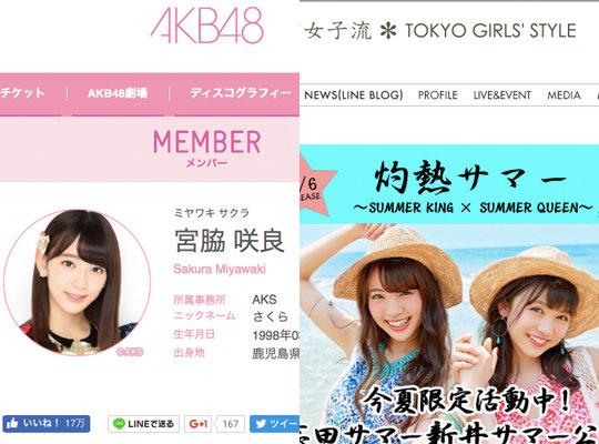 miyawaki_arai_160707_top.jpg
