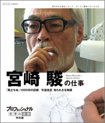 miyazaki_01_140801.jpg