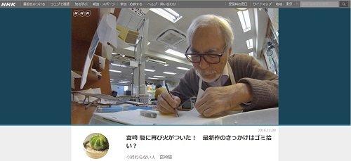 miyazaki_161114.jpg