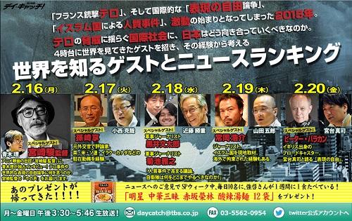 miyazakihayao_150217.jpg