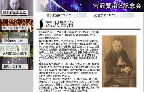 miyazawakenji_160622.jpg