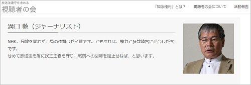 mizoguchiatsushi_160322.jpg