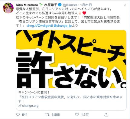 川崎のヘイトクライムめぐり水原希子の対策を求める反差別行動にネトウヨが猛攻撃! それでも毅然と反論した水原のメッセージの画像1