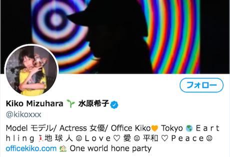 マスコミはなぜ水原希子への差別攻撃を放置するのか!「日本人感出すな」「日本名名乗るな」攻撃の背景にある在日コリアン差別の画像1