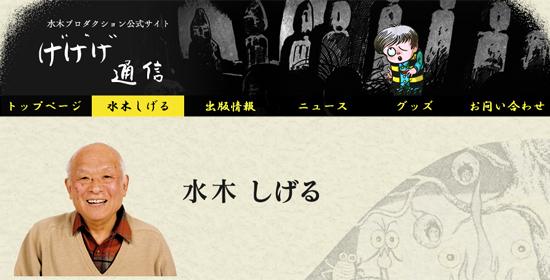 mizukishigeru_01_151130.jpg