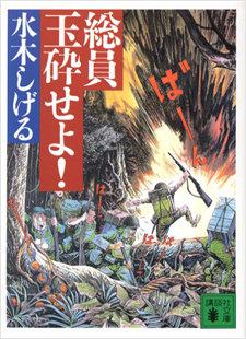 mizukishigeru_01_170512.jpg