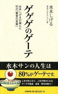 mizukishigeru_160202.jpg