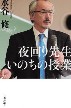 mizutani_160121_top.jpg