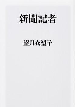 mochizuki_171102_top.jpg