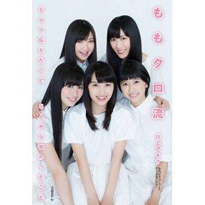 momokuro_0701.jpg