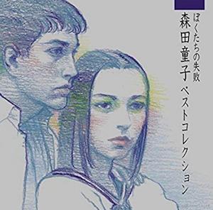 moritadouji_01_20180704.png