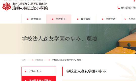 moritomo_170302_top.jpg