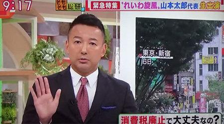 山本太郎・れいわ代表が「モーニングショー」で吠えた! 他局の排除継続に山本は「オファーはここだけ、私は放送禁止物体」の画像1