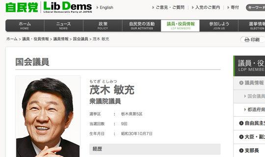 茂木経済再生相にまた公選法違反! でもメディアは一切報じず! 同じ違反で小野寺防衛相は議員辞職したのにの画像1