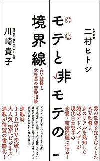 motetohimote_161107.jpg
