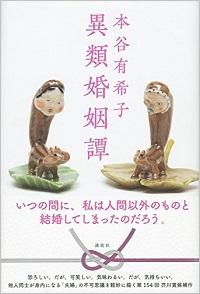 motoyayukiko_1160119.jpg