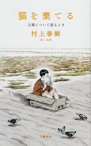 村上春樹がエッセイ『猫を棄てる』を書いたのは歴史修正主義と対決するためだった! 父親の戦中の凄惨な中国人虐殺の記憶を…の画像1