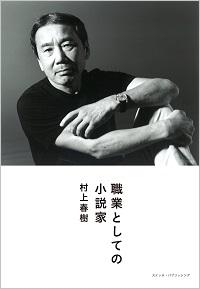 murakamiharuki_150901.jpg