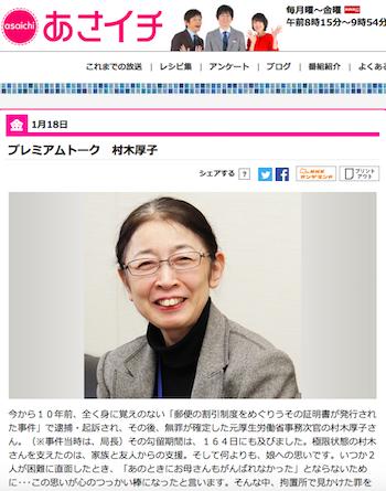 勤労統計データ不正で揺れるなか、厚労省元事務次官の村木厚子氏がNHKで「何かの圧力がかかった」と発言の画像1