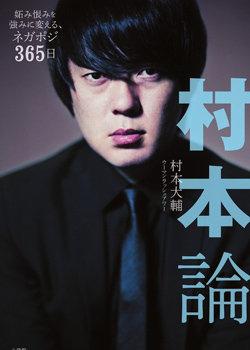 muramoto_180204_top.jpg
