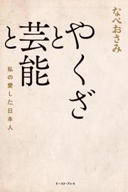 nabeosami_01_140706.jpg