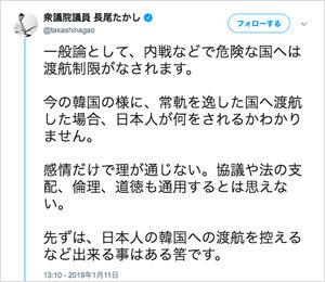 安倍政権の反韓煽動が酷い! 安倍チルドレン議員は「何をされるかわからない」「韓国へ渡航禁止」とヘイト主張の画像1