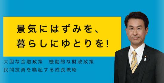安倍親衛隊の長尾敬・自民議員が泉放送制作デマ拡散を謝罪! 国会議員がフェイクニュースを拡散する罪の画像1