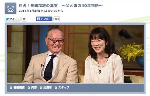 nagashima_01_150106.jpg