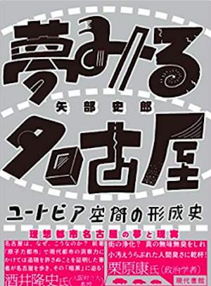 なぜ名古屋はこうなったのか? モータリゼーション、トヨタ、アジア蔑視的都市計画…矢部史郎インタビューの画像1