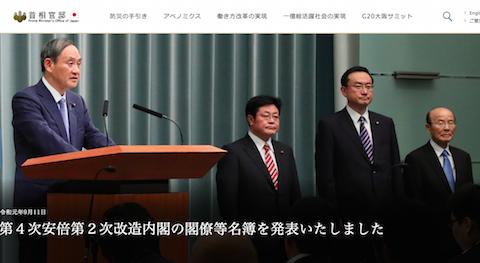 史上最悪の極右内閣が誕生! 教育勅語を掛け軸にする文科相、バノン大好き法務相、日本会議のガチメンバーも入閣の画像1