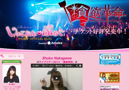 nakagawashouko_01_141004.jpg