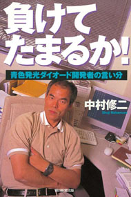 nakamura_02_141022.jpg